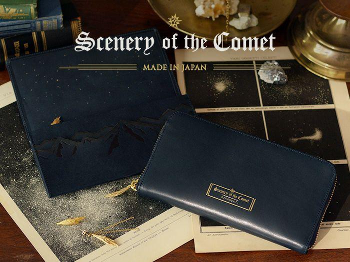 シーナリーオブザコメット≪彗星≫