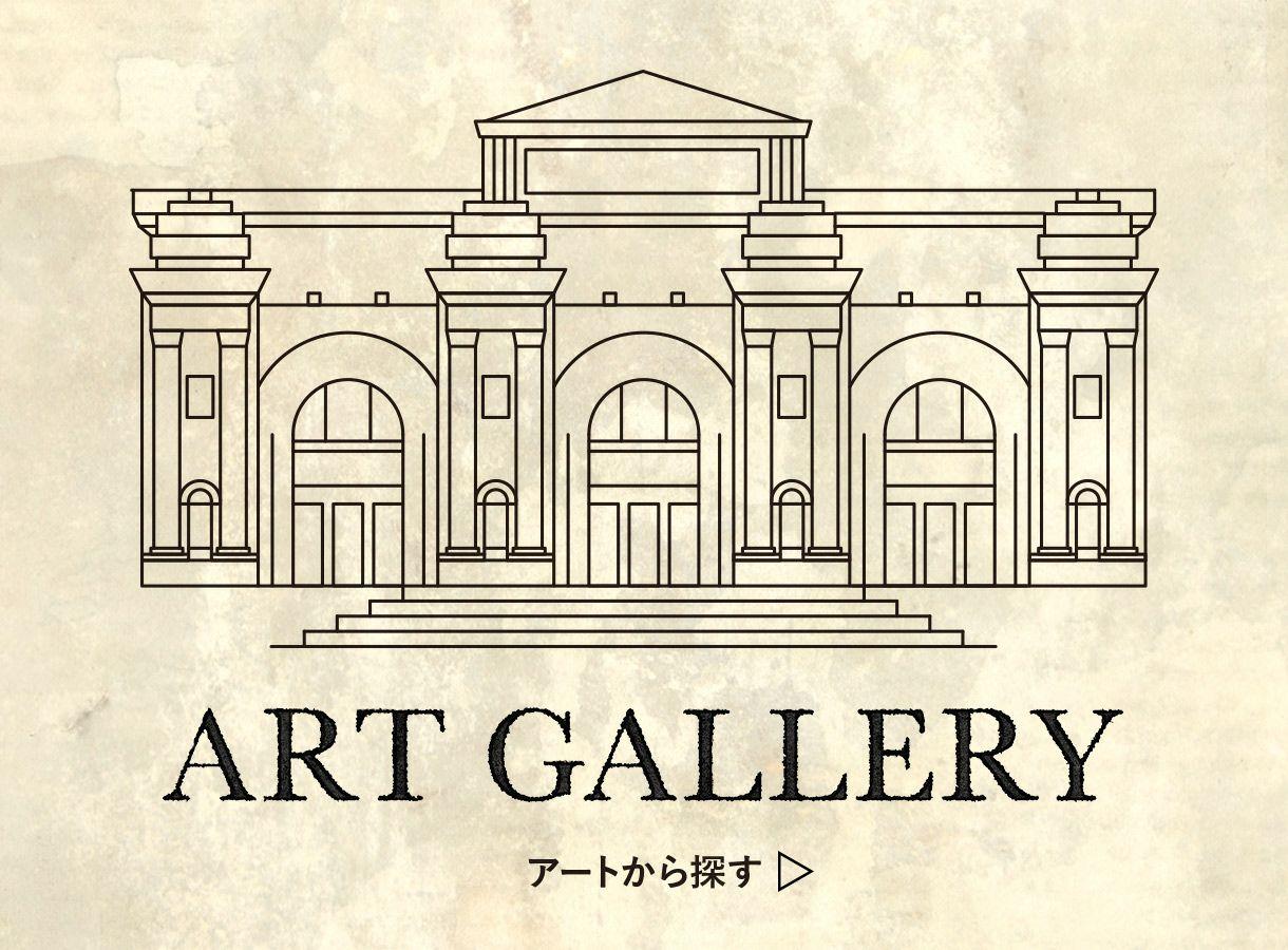 HIRAMEKI.アートギャラリー<アートから商品を探す>