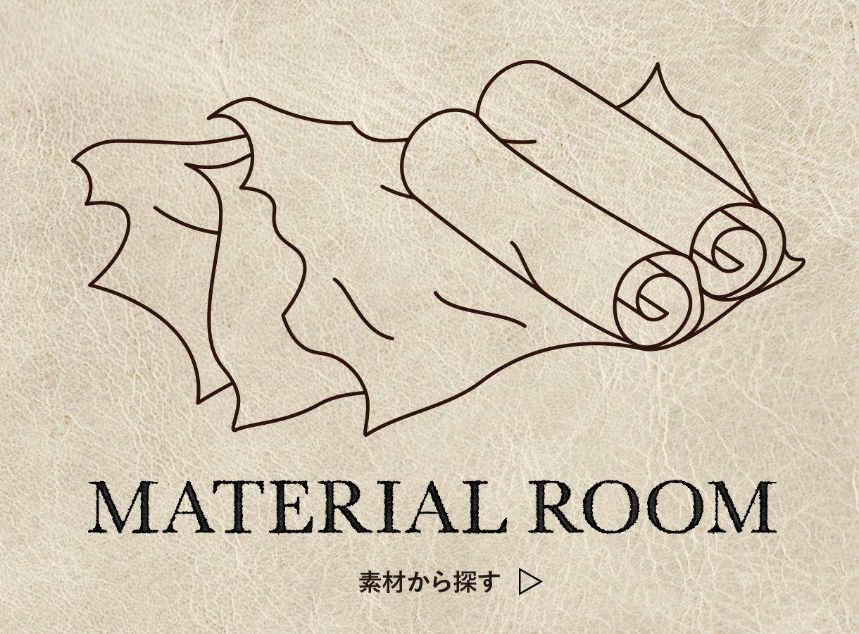 HIRAMEKI.マテリアルルーム<素材から商品を探す>