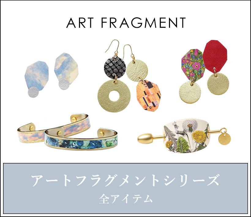 ART FRAGMENT