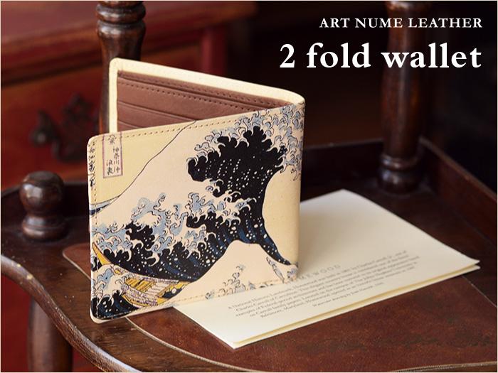 アートヌメレザーシリーズの二つ折り財布「葛飾北斎 波」柄です。