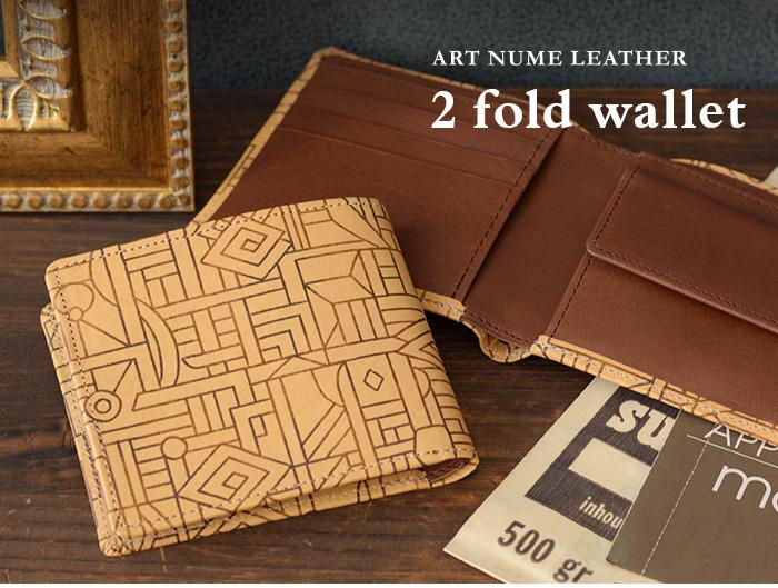 アートヌメレザーシリーズの二つ折り財布「ザイール」柄です。