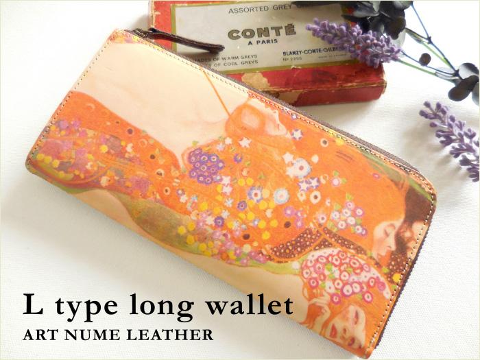 L型マチ付き L字ファスナー 長財布◆アートヌメレザー クリムト3
