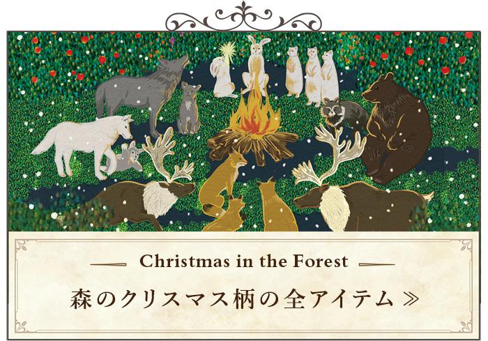 森のクリスマス柄の全アイテム一覧ページへ移動する