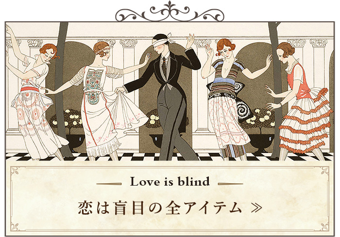 恋は盲目柄の全アイテム一覧ページへ移動する