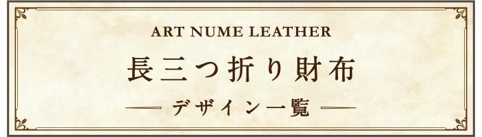 アートヌメレザー長三つ折り財布 デザイン一覧ページへ移動する