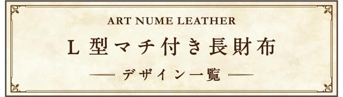 アートヌメレザーL型マチ付き長財布 デザイン一覧ページへ移動する