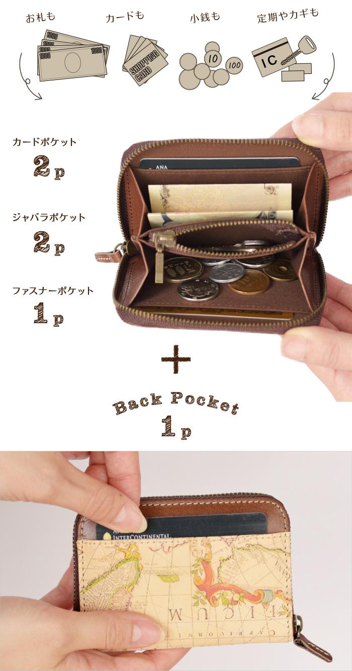 カードポケット2か所、ジャバラポケット2か所、ファスナーポケット1か所、背面ポケット1か所がついているので、お札・カード・小銭・鍵や定期をすっきりと収納可能。