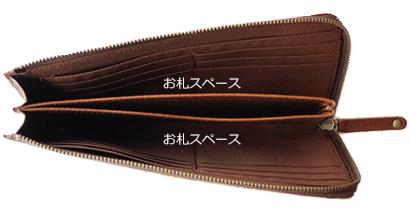 L字ファスナーマチ付き長財布の詳細