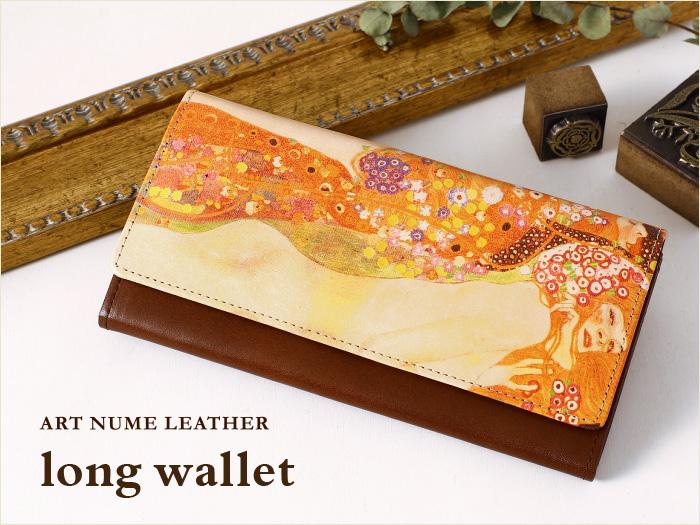 アートヌメレザーシリーズの長財布「クリムト」柄です