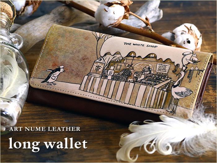 アートヌメレザーシリーズの長財布「ホワイトショップ」柄です