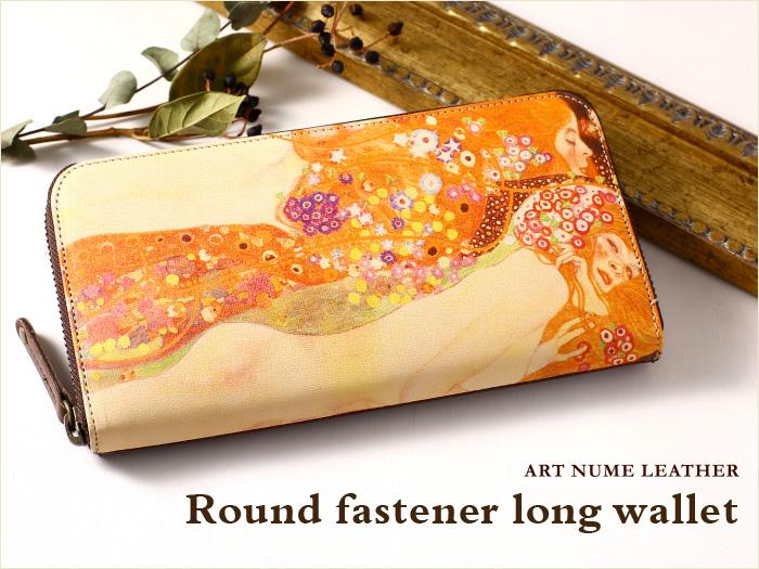 アートヌメレザーシリーズのラウンドファスナー長財布「クリムト3」柄です。