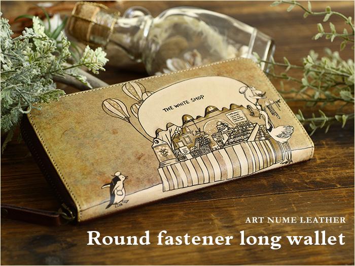 アートヌメレザーシリーズのラウンドファスナー長財布「ホワイトショップ」柄です。