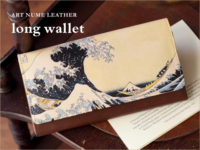 アートヌメレザーシリーズの長財布「波 葛飾北斎」柄です