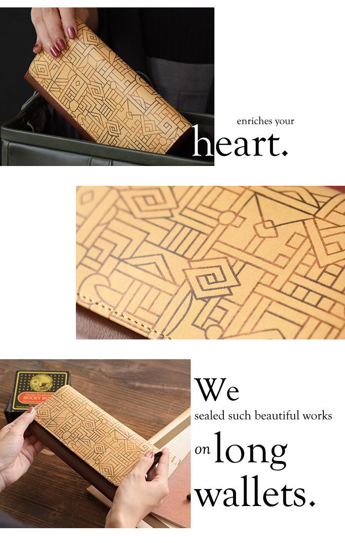 かぶせ部分前面にアートを入れ、思わず眺めたくなるお財布です。