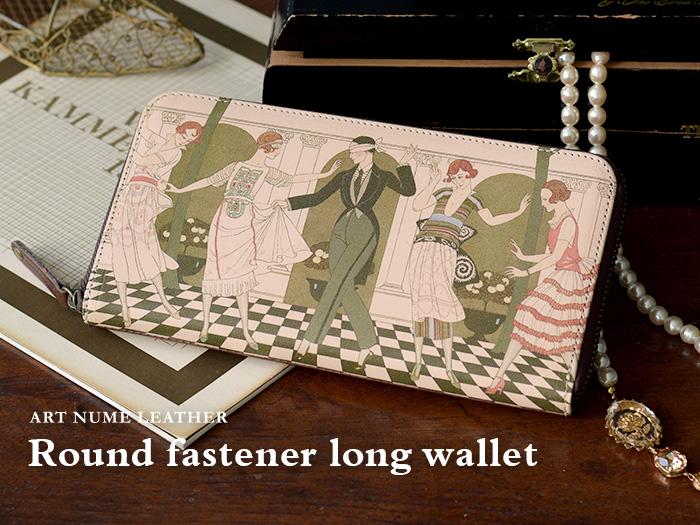 アートヌメレザーシリーズのラウンドファスナー長財布「恋は盲目」柄です。