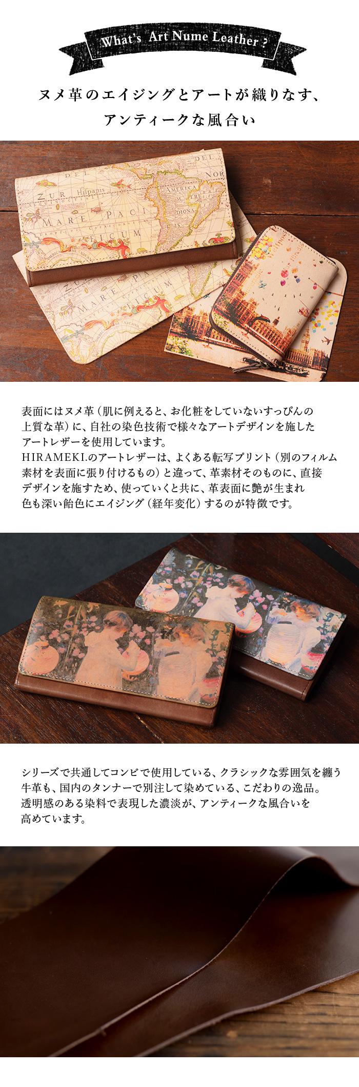 アートヌメレザーとは、ヌメ革に自社の染色技術で様々なアートデザインを施したシリーズ。HIRAMEKI.のアートレザーは、よくある転写プリントと違って、革素材そのものに直接デザインを施すため、使っていくと共に革表面に艶が生まれ、色も深い飴色にエイジング(経年変化)するのが特徴です。