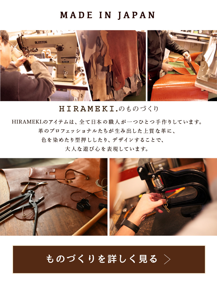 ヒラメキのものづくりを詳しくご覧になる場合はこちらをクリック。全て日本の職人が一つひとつ手作りしています。革のプロフェッショナルたちが生み出した上質な革に、色を染めたり型押ししたり、デザインすることで、大人な遊び心を表現しています。