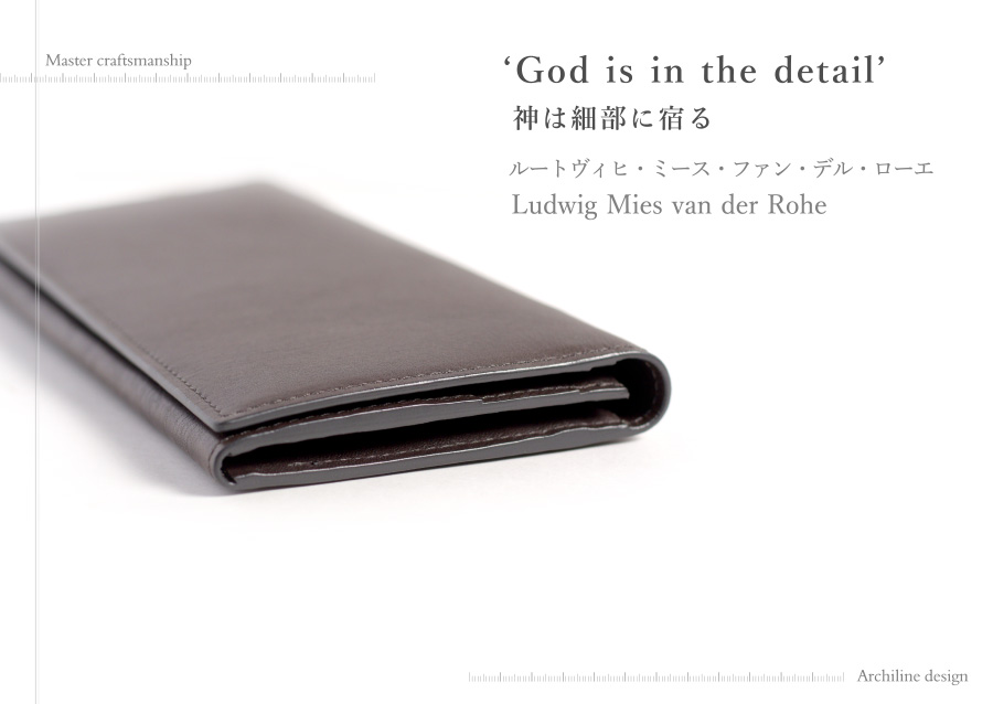 'God is in the detail'神は細部に宿る。ルートヴィヒ・ミース・ファン・デル・ローエ