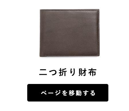 アーキライン 二つ折り財布の商品ページへ移動する