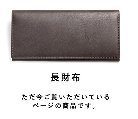 アーキライン 長財布 現在ご覧いただいているページの商品です