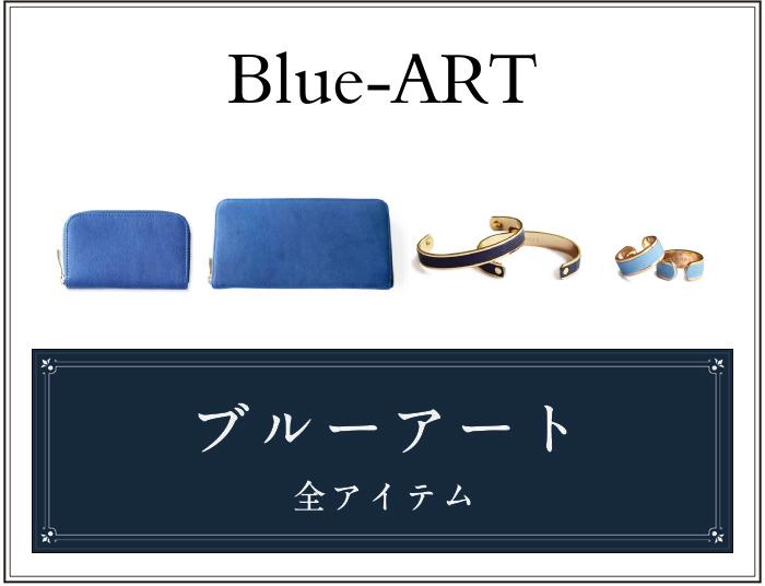 ブルーアート全アイテム