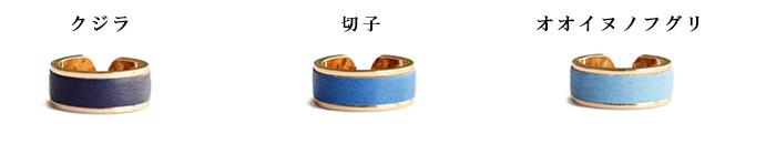 Blue-ART リング
