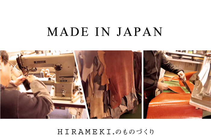 MADE IN JAPAN JAPAN QUALITY HIRAMEKI.のものづくり
