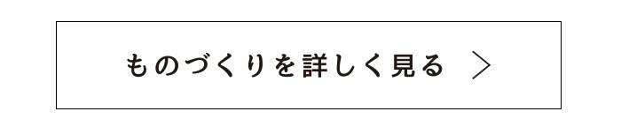HIRAMEKI.のものづくりを詳しく見る