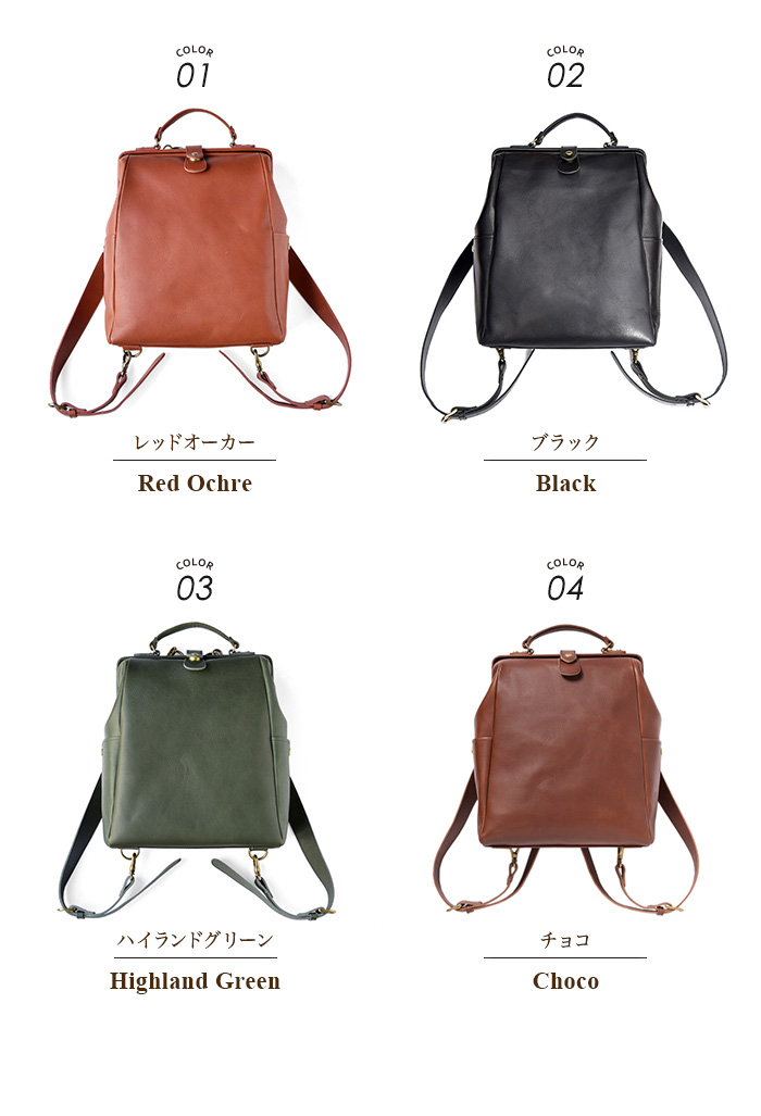 BRIGHTON RUCK Red Ochre, Black, Highland Green, Choco