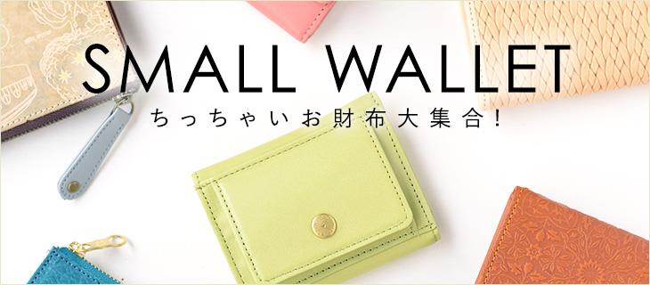 スモールウォレット 小さい財布大集合