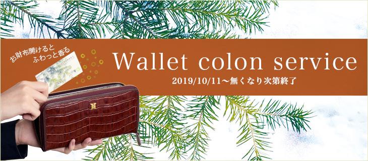 お財布を開けるとふわっと香るウォレットコロンサービス♪