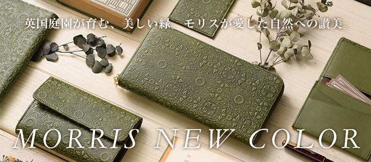 モリスシリーズ新色グリーン&新商品発売記念♪HIRAMEKI.MORRISフェア2019