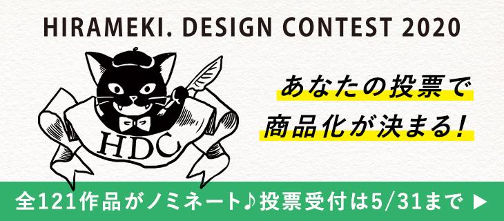 HIRAMEKI.デザインコンテスト投票受付中!