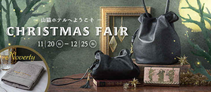 クリスマスフェア2020開催中!