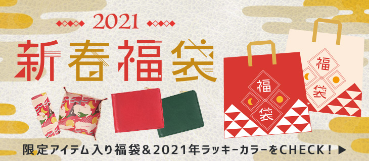 新春福財布&2021ラッキーカラー福財布