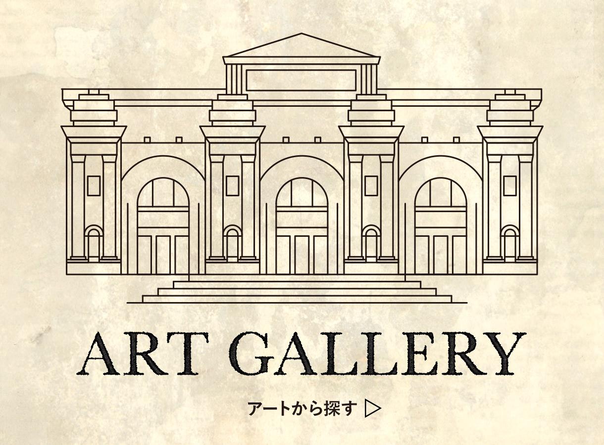 アートから探す