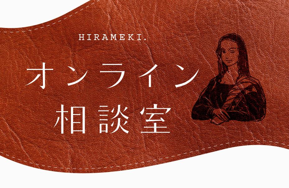HIRAMEKI.オンライン相談室