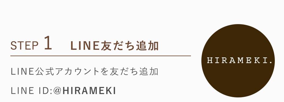 STEP.1 LINE友達追加 LINE公式アカウントを友達追加 LINE ID:@HIRAMEKI