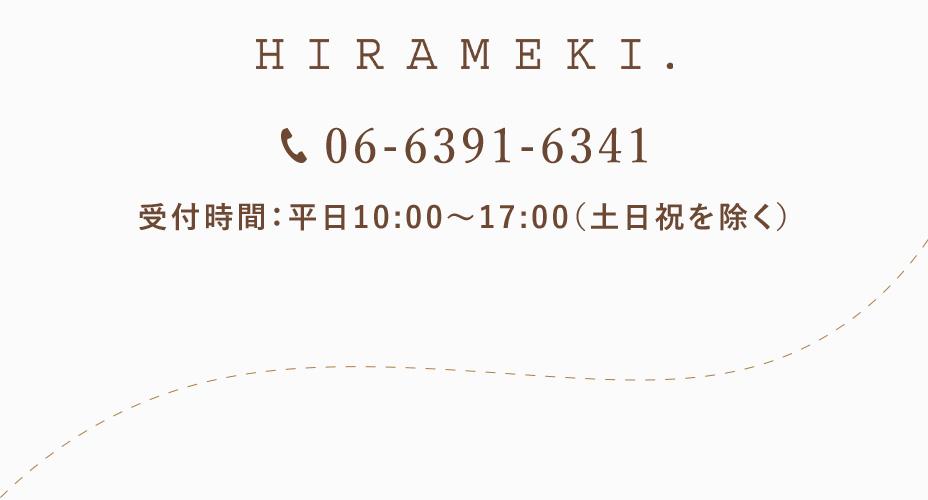 HIRAMEKI. TEL:06-6391-6341 受付時間:平日10:00-17:00(土日祝を除く)