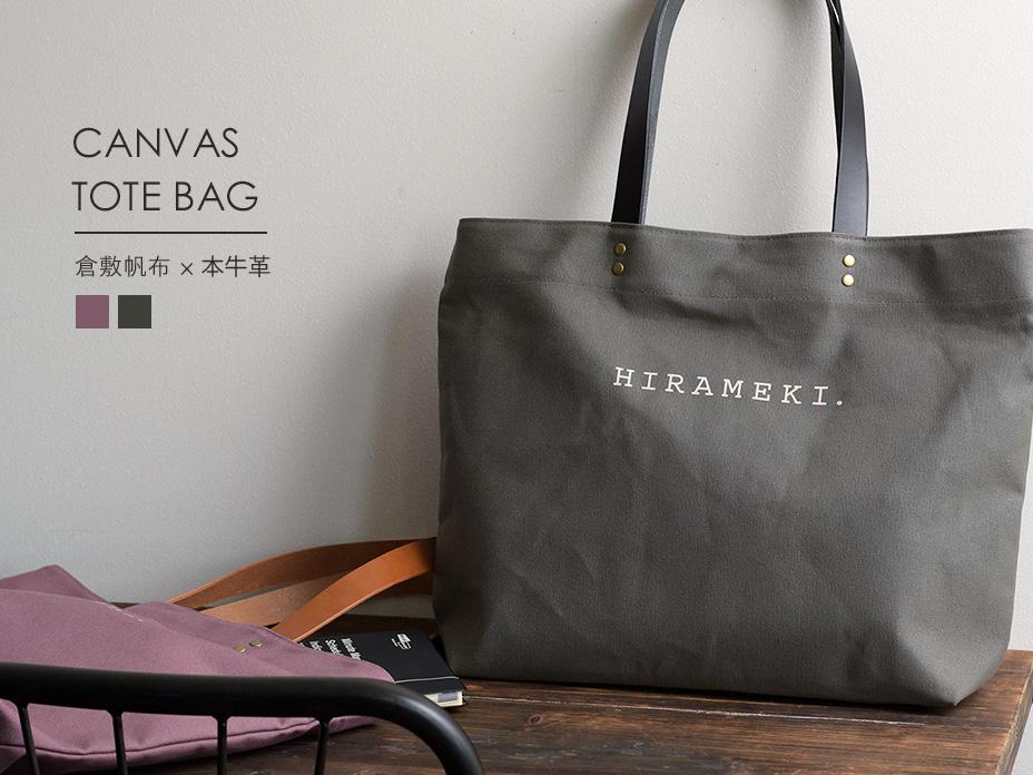 CANVAS TOTE BAG 倉敷帆布×本牛革