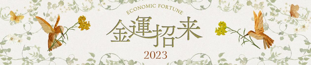 金運招来2019