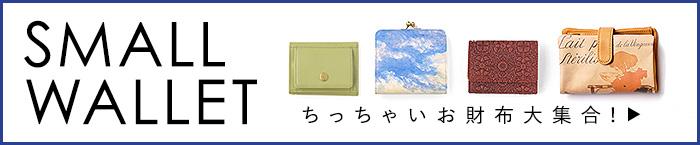 ちっちゃいお財布大集合!SMALL WALLET特集ページへ移動する