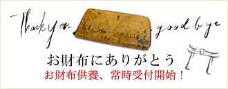 お財布にありがとう。お財布供養、常時受付開始!お財布供養ページへ移動する