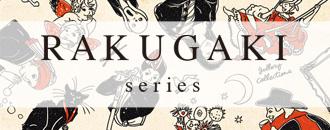 RAKUGAKIシリーズページへ移動する