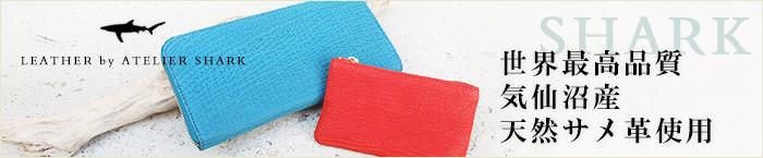 世界最高品質 気仙沼産天然サメ革使用 Leather by ATERIER SHARK シャークシリーズページへ移動する