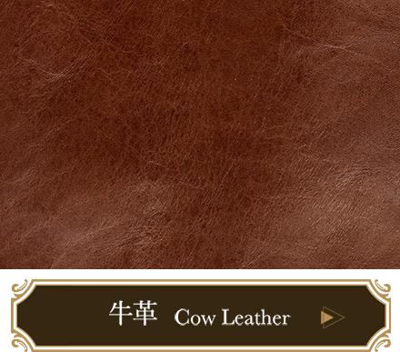牛革のアイテム一覧ページへ移動する