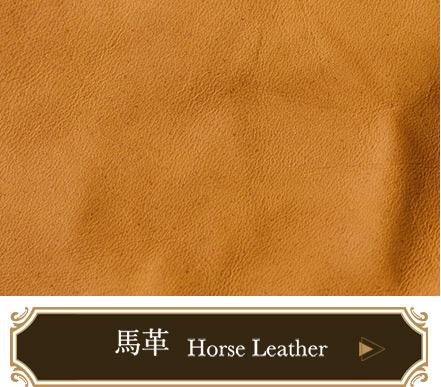 馬革のアイテム一覧ページへ移動する