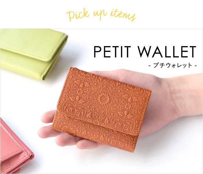 小さい財布 PETIT WALLET -プチウォレット-
