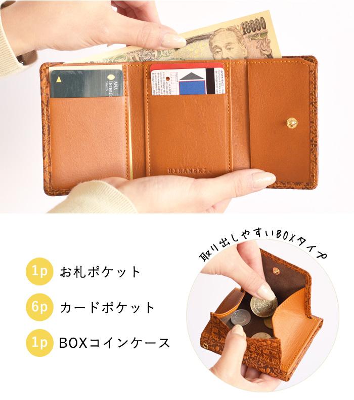 小さい財布 1pお札ポケット 6pカードポケット 1pボックスコインケース